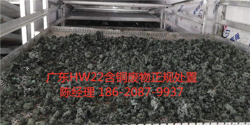 东莞_深圳HW22电镀含铜污泥危废资质处置公司