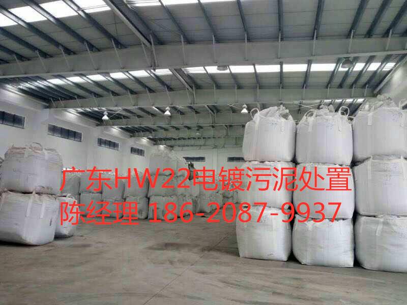 东莞_惠州电镀含铜污泥处理公司_HW22危废处置费用